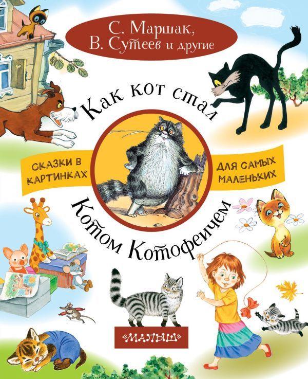 """Купить книгу """"Как кот стал Котом-Котофеичем"""""""
