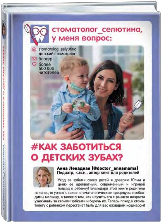 """Купить книгу """"Стоматолог Селютина, у меня вопрос: как заботиться о детских зубах?"""""""
