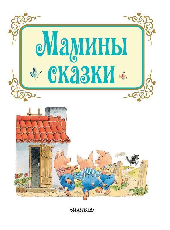 """Купить книгу """"Мамины сказки"""""""