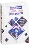 Кармический менеджмент. Эффект бумеранга в бизнесе и в жизни - купити і читати книгу