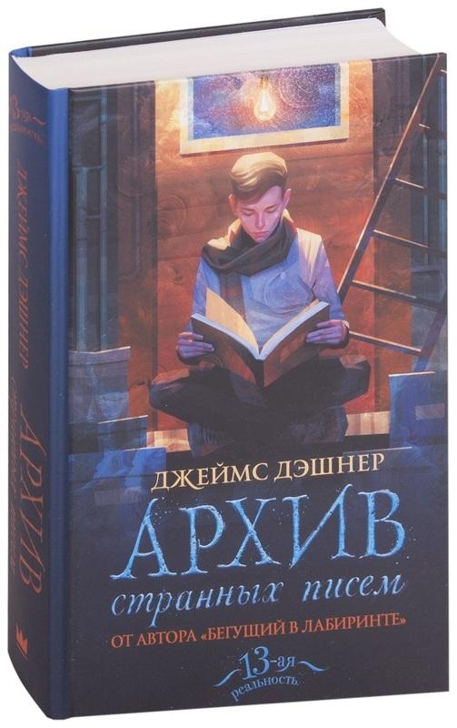 """Купить книгу """"Архив странных писем"""""""