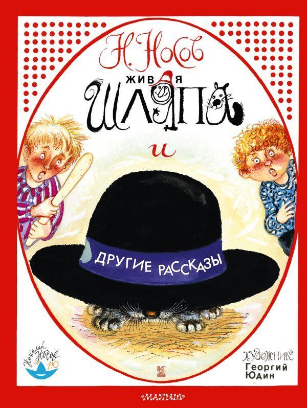 """Купить книгу """"Живая шляпа и другие рассказы"""""""