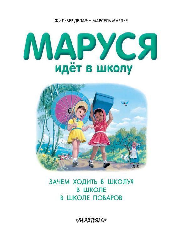 """Купить книгу """"Маруся идёт в школу"""""""