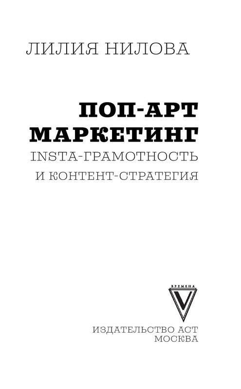 """Купить книгу """"Поп-арт маркетинг. Insta-грамотность и контент-стратегия"""""""