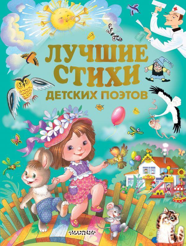 """Купить книгу """"Лучшие стихи детских поэтов"""""""