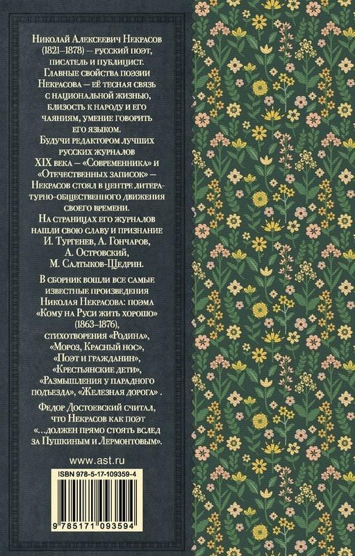 """Купить книгу """"Кому на Руси жить хорошо. Стихотворения и поэмы"""""""