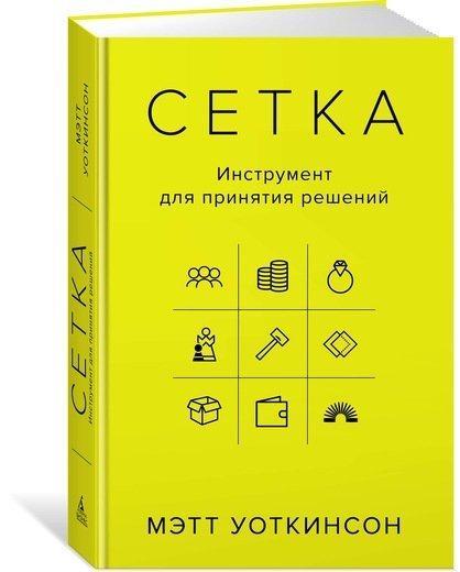 """Купить книгу """"Сетка. Инструмент для принятия решений"""""""