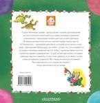 """Купить книгу """"Сказки для малышей"""""""