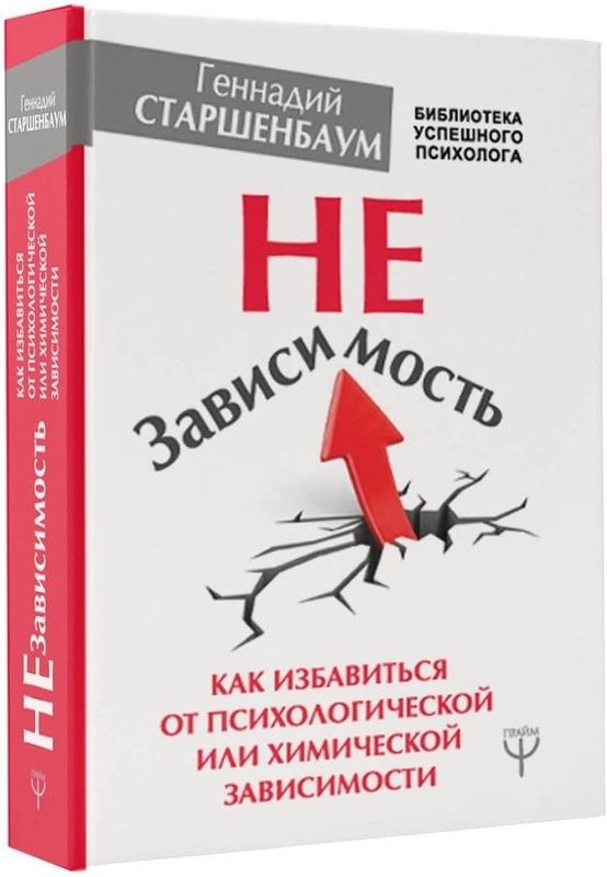 """Купить книгу """"НеЗависимость. Как избавиться от психологической или химической зависимости"""""""