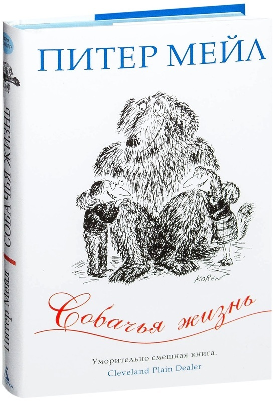 """Купить книгу """"Собачья жизнь"""""""