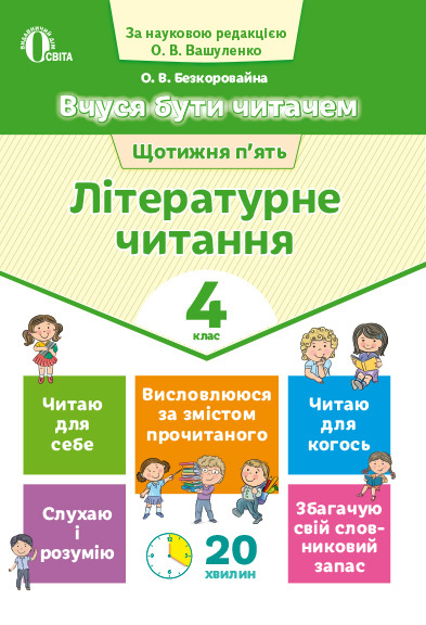 """Купить книгу """"Вчуся бути читачем. Літературне читання. 4 клас"""""""