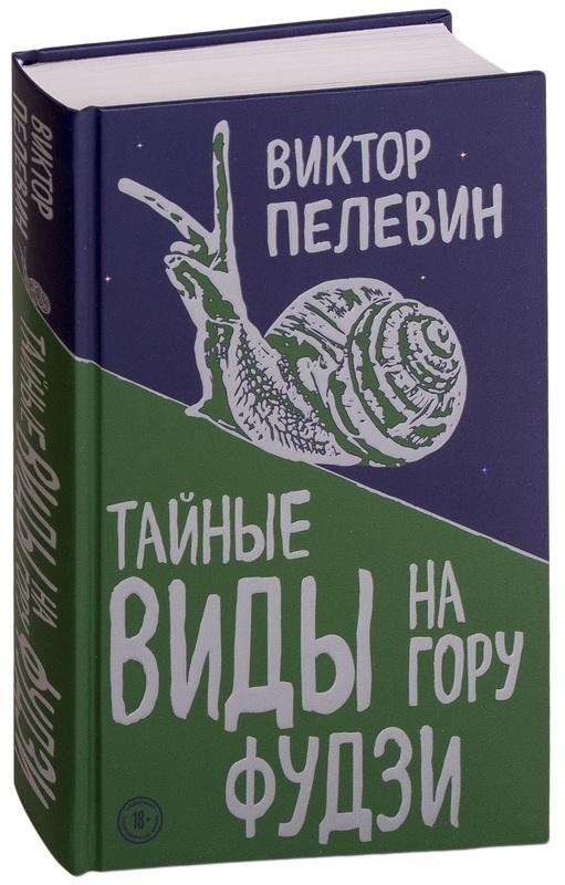 """Купить книгу """"Тайные виды на гору Фудзи"""""""