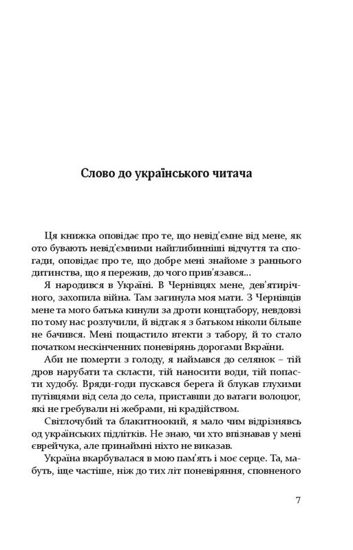 """Купить книгу """"Катерина"""""""