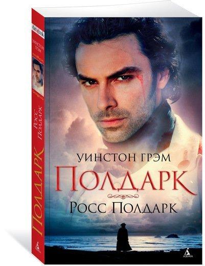"""Купить книгу """"Росс Полдарк. Книга 1"""""""