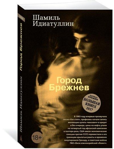 """Купить книгу """"Город Брежнев"""""""