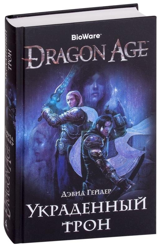 "Купить книгу ""Dragon Age. Украденный трон"""