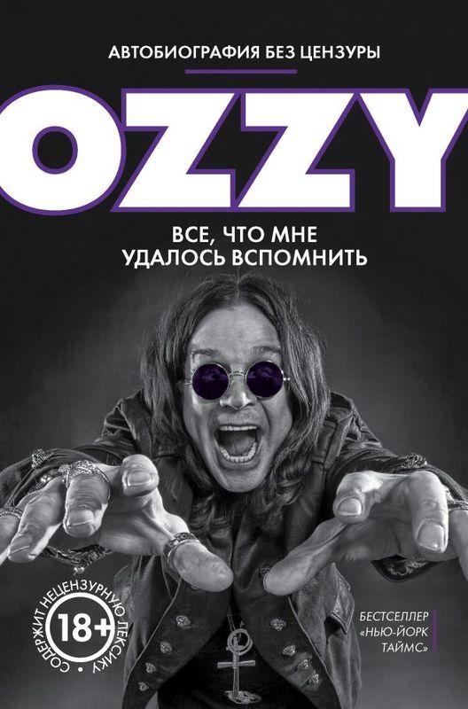 """Купить книгу """"Оззи. Автобиография без цензуры"""""""