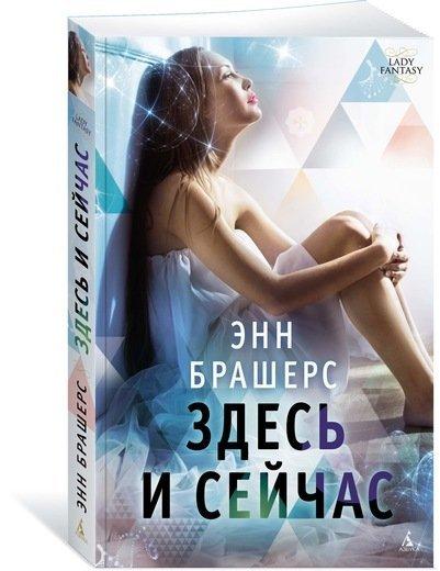 """Купить книгу """"Здесь и сейчас"""""""