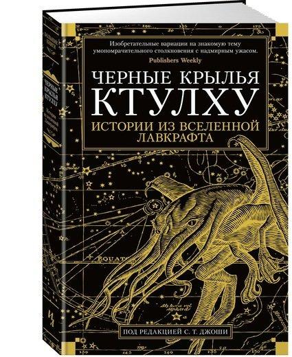 """Купить книгу """"Черные крылья Ктулху. Книга 1. Истории из вселенной Лавкрафта"""""""