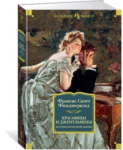 """Купить книгу """"Красавицы и джентльмены. Истории беспечной жизни"""""""