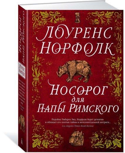 """Купить книгу """"Носорог для Папы Римского"""""""