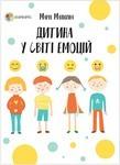 Дитина у світі емоцій - купити і читати книгу