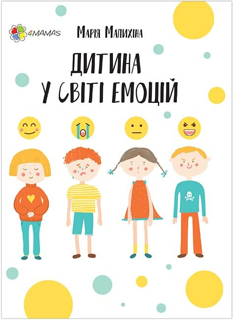 """Купить книгу """"Дитина у світі емоцій"""""""