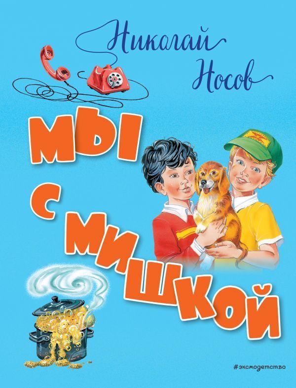 """Купить книгу """"Мы с Мишкой"""""""