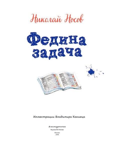 "Купить книгу ""Федина задача"""