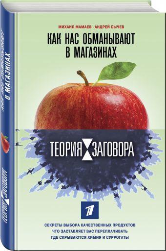 """Купить книгу """"Теория заговора. Как нас обманывают в магазинах"""""""