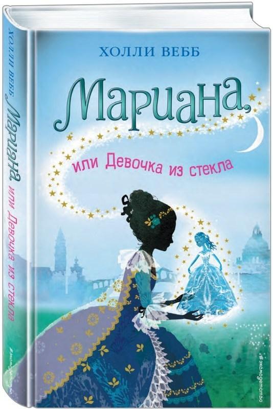 """Купить книгу """"Мариана, или Девочка из стекла"""""""