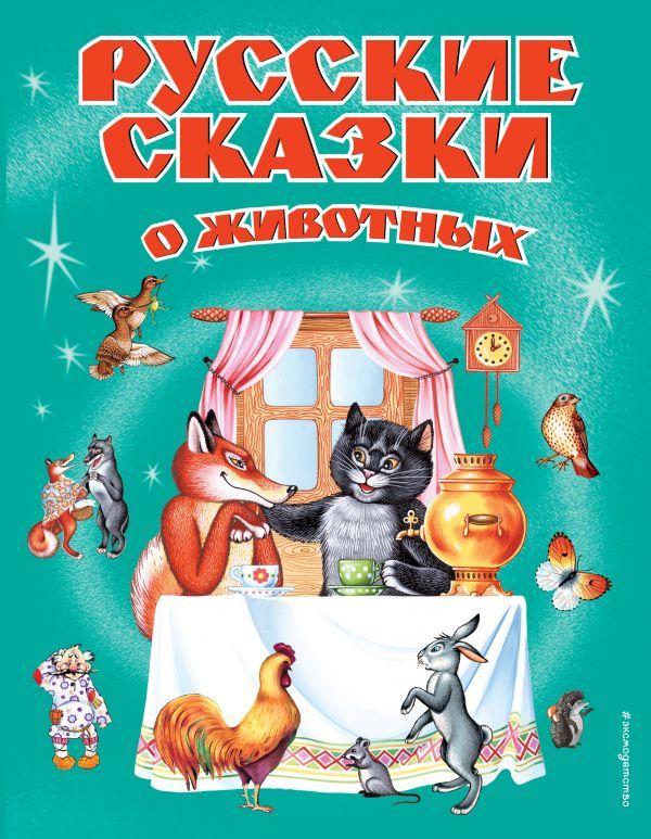 """Купить книгу """"Русские сказки о животных"""""""