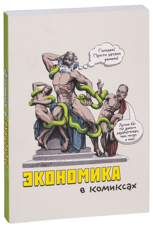 "Купить книгу ""Экономика в комиксах"""