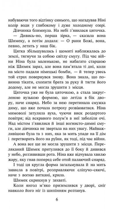 """Купить книгу """"Таємниця покинутого монастиря"""""""