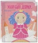"""Купить книгу """"Альбом. Жила-была девочка. Хроники одной принцессы. Первые 5 лет"""""""