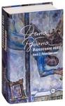 Наполеонов обоз. Книга 1. Рябиновый клин - купить и читать книгу