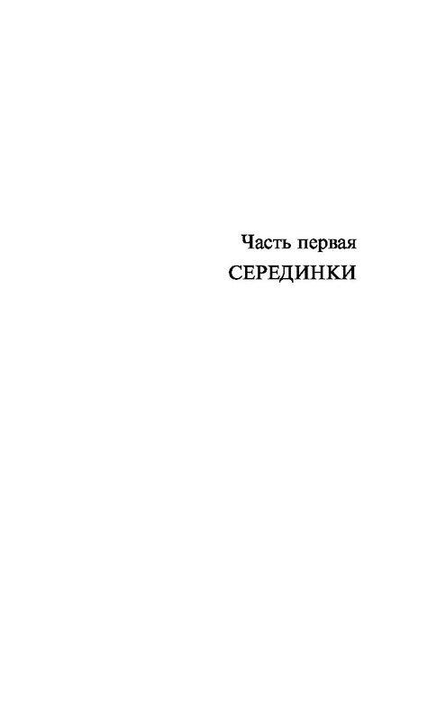 """Купить книгу """"Наполеонов обоз. Книга 1. Рябиновый клин"""""""