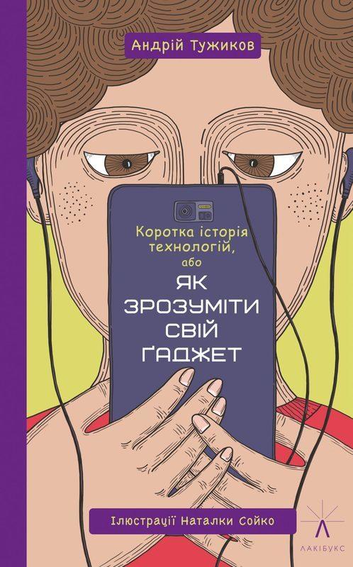 """Купить книгу """"Коротка історія технологій, або Як зрозуміти свій ґаджет"""""""
