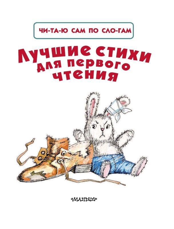 """Купить книгу """"Лучшие стихи для первого чтения"""""""
