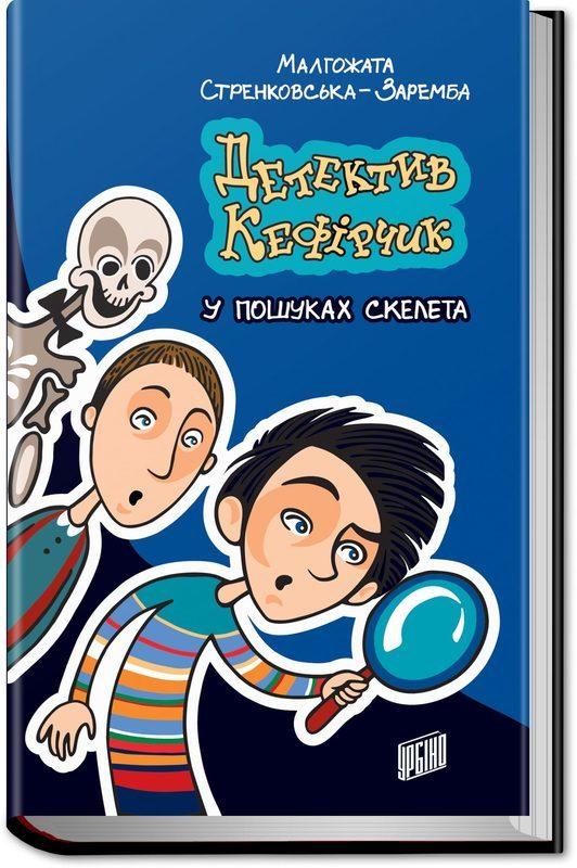 """Купить книгу """"Детектив Кефірчик у пошуках скелета"""""""