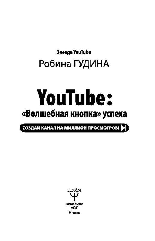 """Купить книгу """"YouTube. """"Волшебная кнопка"""" успеха. Создай канал на миллион просмотров!"""""""