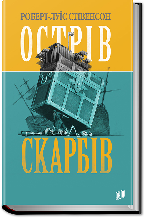 """Купить книгу """"Острів Скарбів"""""""
