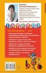 """Купить книгу """"Создайте счастливый сценарий вашей жизни. Театротерапия. Тесты и упражнения для детей и взрослых"""""""