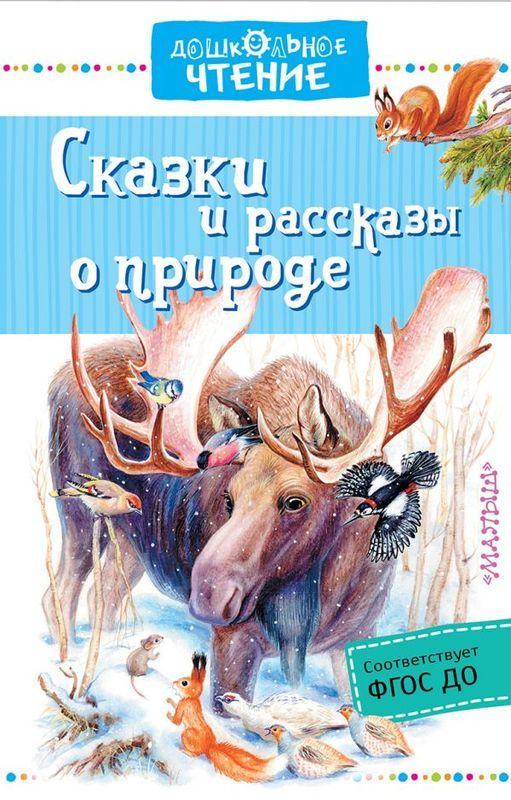 """Купить книгу """"Сказки и рассказы о природе"""""""