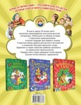 """Купить книгу """"Маленькие сказки для первого чтения"""""""