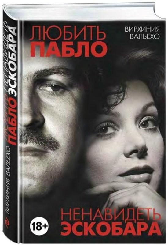 """Купить книгу """"Любить Пабло, ненавидеть Эскобара"""""""