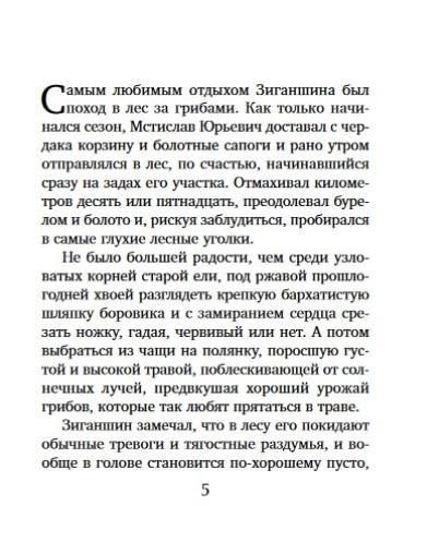 """Купить книгу """"Краденое счастье"""""""