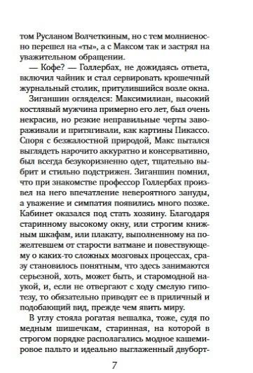 """Купить книгу """"Эхо первой любви"""""""