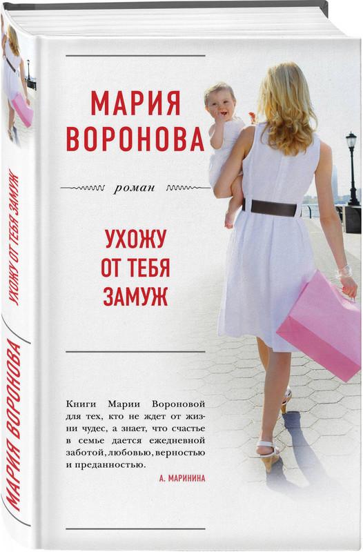 """Купить книгу """"Ухожу от тебя замуж"""""""
