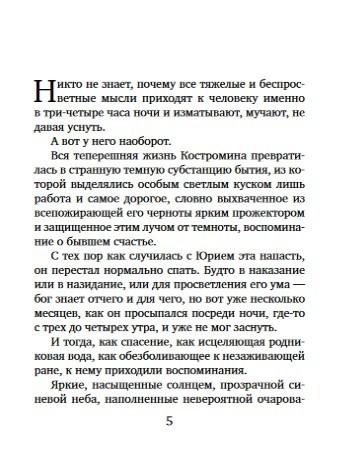 """Купить книгу """"Счастье любит тишину"""""""